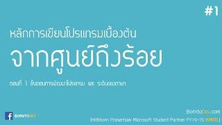 getlinkyoutube.com-หลักการเขียนโปรแกรมเบื้องต้น - PART 1 ขั้นตอนการเขียนโปรแกรม และ ระดับของภาษา