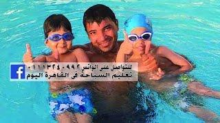 getlinkyoutube.com-تعلم السباحة بسهولة الحلقة رقم 1
