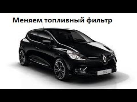 Замена топливного фильтра Renault Clio DCI