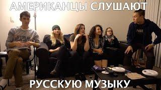getlinkyoutube.com-АМЕРИКАНЦЫ СЛУШАЮТ РУССКУЮ МУЗЫКУ #1