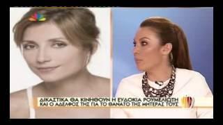 getlinkyoutube.com-Gossip-tv.gr Η οικογένεια Ρουμελιώτη σε δικη (2)