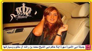 getlinkyoutube.com-سيارات الأميرة مهرة ابنة حاكم دبي نائب رئيس دولة الإمارات