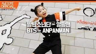 나하은 (Na Haeun)   방탄소년단 (BTS)   ANPANMAN 댄스커버