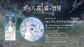 【ガラスの花と壊す世界】イメージソング「センダンライフ」【試聴PV】