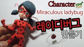 getlinkyoutube.com-Miraculous ladybug 미라큘러스 레이디버그 만들기 [고무인간] 캐릭터