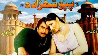 getlinkyoutube.com-PAPPU SHAHZADA - SHAAN & SAIMA - OFFICIAL PAKISTANI MOVIE