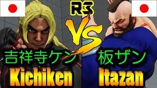 getlinkyoutube.com-【SFV/SF5】Kichiken(KEN) vs Itazan(ZANGIEF) R3-1114