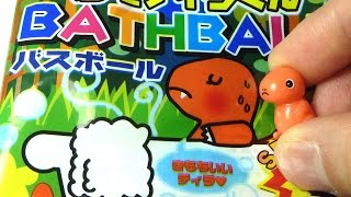 getlinkyoutube.com-びっくらたまごのような入浴剤 恐竜ティラくんBATHBALLバスボール