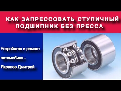 Как запрессовать ступичный подшипник без пресса - Яковлев Дмитрий
