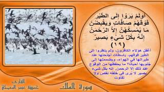 getlinkyoutube.com-سورة الملك بالصور المعبرة والتفسير الميسر