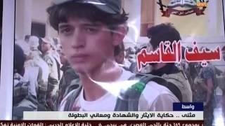 getlinkyoutube.com-مثنى | اصغر شهيد في الحشد الشعبي | قناة العراقية