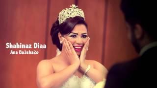 getlinkyoutube.com-Shahinaz Diaa - Ana Ba3sha2o / شاهيناز ضياء - انا بعشقه