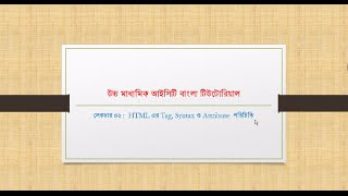 getlinkyoutube.com-HSC ICT Tutorial: Lecture 02: HTML এর Tag, Syntax ও Attribute পরিচিতি