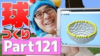 getlinkyoutube.com-【瀬戸のマインクラフト】#121 はじめての球体づくり!きれいな半球を作ってみた!