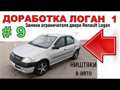 Замена ограничителя двери Renault Logan
