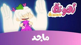 getlinkyoutube.com-أمونة - المشط السحري ج2-  قناة ماجد - Majid kids TV