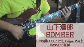getlinkyoutube.com-【tab譜有】 山下達郎 BOMBER ベース カバー リズム隊のみ抽出 【弾いてみた】 【Bass】 【Cover】