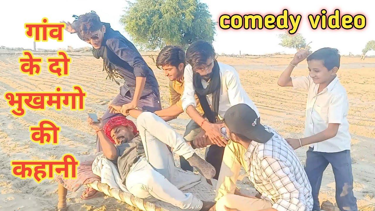गांव के दो भूखमंगो की कहानी | Bhanu baba comedy video | New funny videos