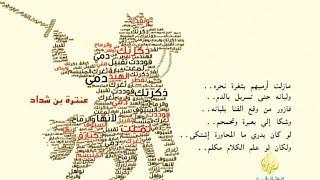 getlinkyoutube.com-الحصان العربي | الجزيرة الوثائقية