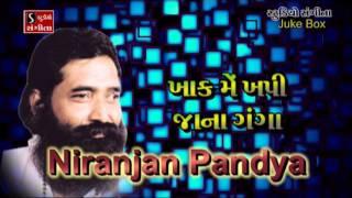 Niranjan Pandya Bhajan Khak Mein Khapi Jana