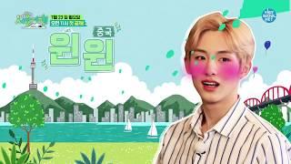[티저] NCT와 함께 서울여행 출발