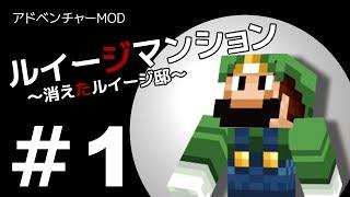 【Minecraft】アドベンチャーMOD『ルイージマンション』をゆっくり実況! チャプター.1