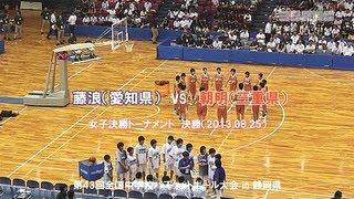 getlinkyoutube.com-【全中バスケ】女子決勝 藤浪(愛知県) vs 朝明(三重県)【2013年】