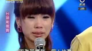 getlinkyoutube.com-明日之星-20100703-台語組衛冕賽講評-2