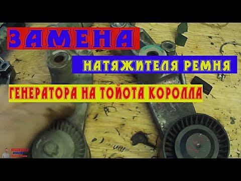 Замена ролика натяжения ремня генератора TOYOTA KOROLLA