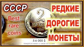 самые редкие и дорогие монеты СССР супер видео советские 1958 год rare expensive coins Vlad Romanof
