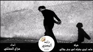 getlinkyoutube.com-#حزينه    شيلة : مات ابوي وقبله امي وش بقالي    اداء هزاع المهلكي    MP3