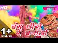 Chang Dheero Re | Latest Rajasthani Holi Video Songs | New Fagan Songs 2017