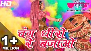 getlinkyoutube.com-Chang Dheero Re | Latest Rajasthani Holi Video Songs | New Fagan Songs 2016