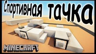 getlinkyoutube.com-Машина в майнкрафт - 4 варианта - Как сделать? - Minecraft