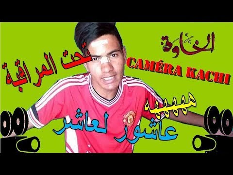كوارث مسلسل الخاوة وإعلانات رمضان by Rabeh Elkachbour