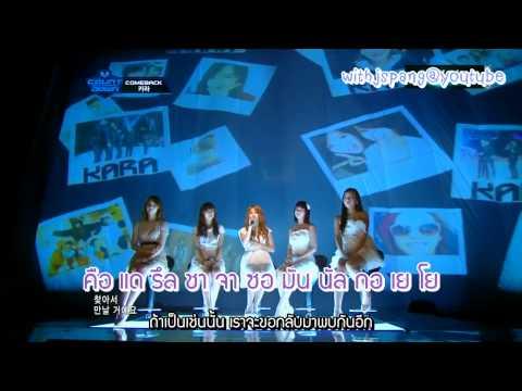 [Karaoke] KARA - Dear Kamilia (Thai Sub)
