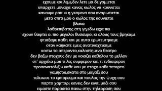 getlinkyoutube.com-Οταν τα ξεχασεις ολα - ΚΑΚΟ ΕΠ