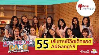 AdGang59 : 55 สรุปเส้นทางชีวิตเด็กแอด AdGang59