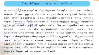 getlinkyoutube.com-แปลป.ธ.๓ ภาค ๕ ๑/๖๐