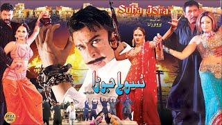 SUHA JORA (2007) - NARGIS & SHAAN - OFFICIAL PAKISTANI FULL MOVIE width=