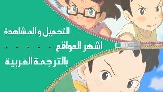 getlinkyoutube.com-#أوتاكو_بيديا   اشهر المواقع لمشاهدة و تحميل الأنميات بالترجمة العربية
