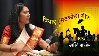 Bhojpuri USA Vivah (Matkod) Song  Kahwa Ke Peeyar Mati   Swasti Pandey   विवाह (मटकोड़) गीत