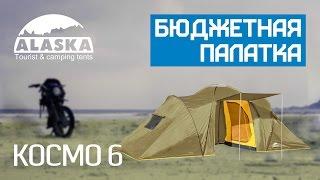 Недорогая шестиместная палатка КОСМО 6 Alaska