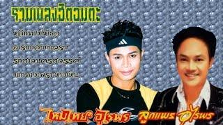 getlinkyoutube.com-รวมเพลงอมตะ ลูกแพร,ไหมไทย