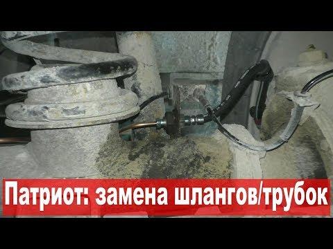 Уаз Патриот: нюансы замены тормозных шлангов и трубок