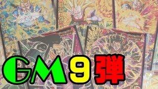 getlinkyoutube.com-【奇跡の5クレで】ドラゴンボールヒーローズ GM9弾 カード紹介【フルコンプ】