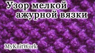 getlinkyoutube.com-Вязание спицами. Узор мелкой ажурной вязки.