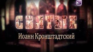 getlinkyoutube.com-Святые. Иоанн Кронштадтский    06.01.2014