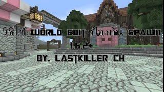 getlinkyoutube.com-Minecraft - วิธีการใช้ Worldedit ป้องกัน spawn แบบง่าย ๆ ? [ ได้ทุกเวอร์ชั่น+ ]