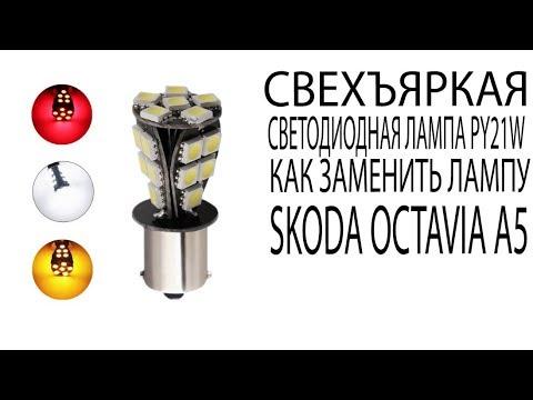 Сверхъяркая светодиодная лампа PY21W Как заменить лампы на Skoda Octavia A5